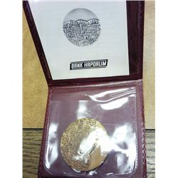 1 3/4  BRONZE ISRAEL MEDAL SPECIAL ISSUE FOR BANK
