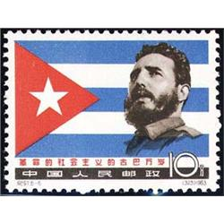 PRC   1963 Cuban Revolution set, OG, NH, VF.