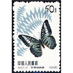 PRC   1963 Butterfly set, ungummed as issued,
