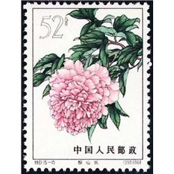PRC   1964 Flowers set, OG, NH, one 10f (#11)