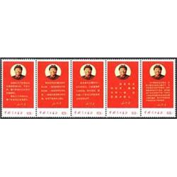 PRC   1968 Chairman Mao Directives, Strip of