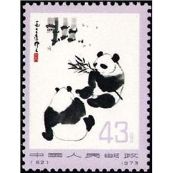 PRC   1973 Panda set, OG, NH, F-VF. Scott No.