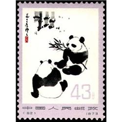 PRC   1973 Panda set, OG, NH, VF. Scott No. 1
