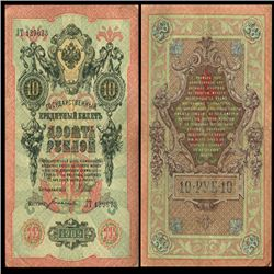 1909 Russia 10 Ruble Note Circulated SCARCE (CUR-06173)