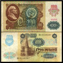 1991 Russia 100r Note Better Grade Lenin Watermark (CUR-06189)