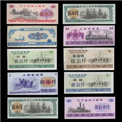 1960s China Full Set of 36 Crisp Unc. Ration Coupons (CUR-06363)