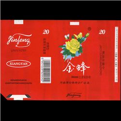 China Mint Unused Cigarette Wrapper (CUR-06375)