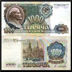 1991 Russia 1000 Ruble Better Grade Note  (CUR-06161)