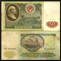 1991 Russia 50 Ruble Better Grade Note  (CUR-06165)