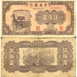 1945 China No. Provinces 500 Yuan Note High Grade (COI-4020)