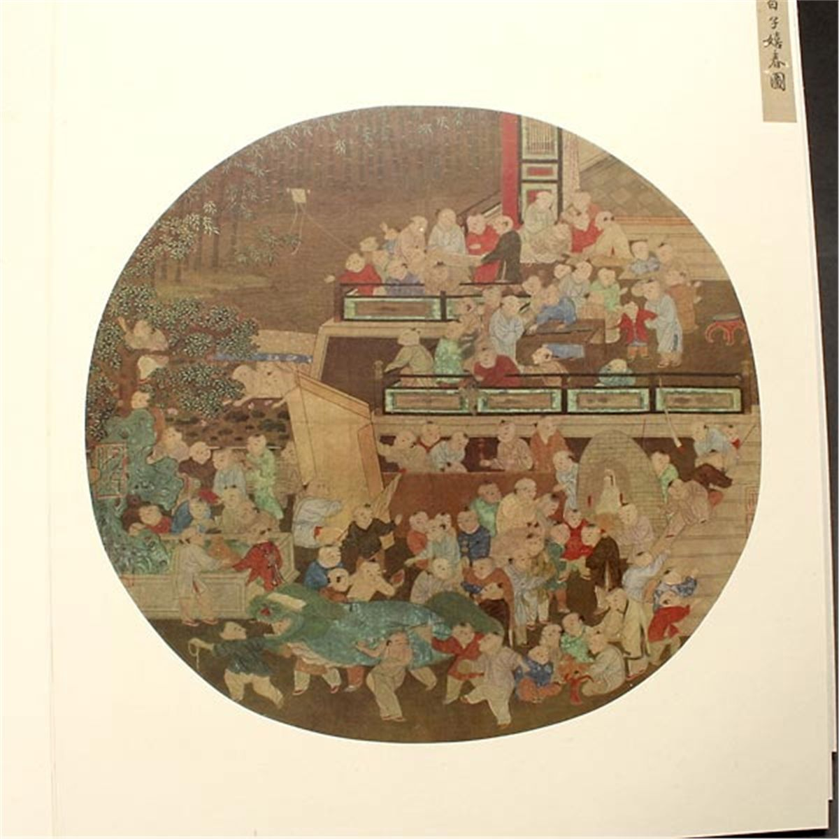 National palace museum book song dynasty painting for Dynasty mural works