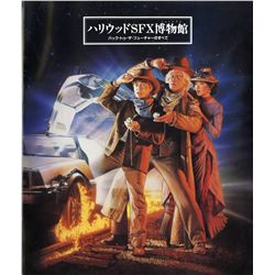 Back to the Future I, II and III Japanese exhibition catalog