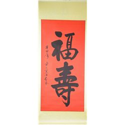 Chinese Ink Calligraphy Fu, Shou