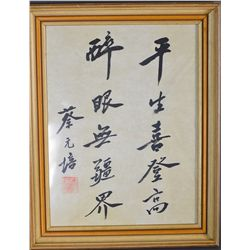 Framed Chinese Republic Period Calligraphy
