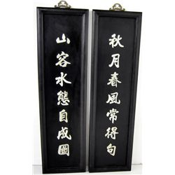 Pair hardwood panels with jade calligraphy