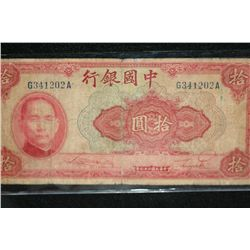 1940 Bank of China 10 Yuan Foreign Bank note