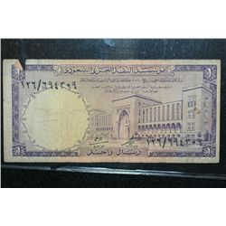 Saudi Arabian Monetary Agency One Riyal foreign bank note
