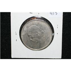 Foreign Coin - Chinese Reproduction