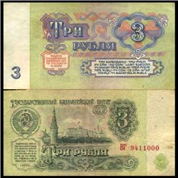1961 Russia 3 Ruble Circulated Note  (CUR-06170)