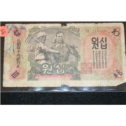 1947 Foreign Bank Note