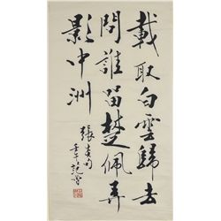Chinese Script Calligraphy Signed Fong Jung