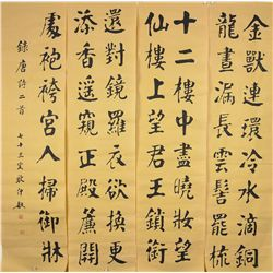 Set of Four Chinese Script Calligraphy