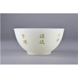 Chinese White Pakistan Jade Bowl Qianlong