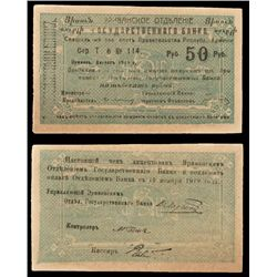 Armenia, Government Bank, Yerevan Branch, 1919 Second Issue.