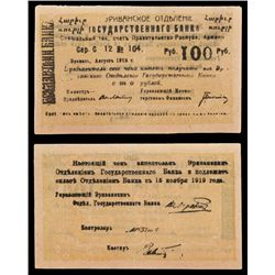Armenia, Government Bank, Yerevan Branch, 1920 First Issue.
