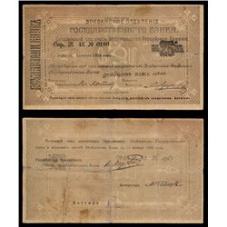 Armenia, Government Bank, Yerevan Branch, 1920 Second Issue.