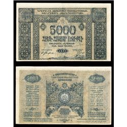 Armenian Socialist Soviet Republic, 1921 Issue Banknote.