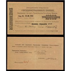 Armenian Soviet Socialist Republic, 1920 Second Issue.