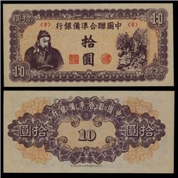 Federal Reserve Bank of China, ND (1945) Issue High Grade Note.