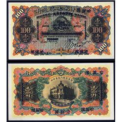 Russo-Asiatic Bank, 1910 Provisional Issue Banknote.