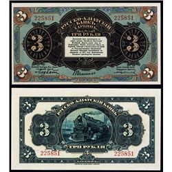 Russo-Asiatic Bank, ND (1917) Issue Banknote.