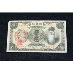 Korea 1 Yen Foreign Bank Note