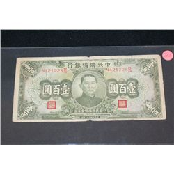 1943 China 100 Yuan Foreign Bank Note
