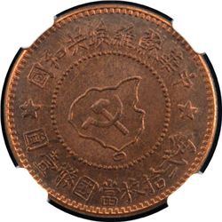 CHINESE SOVIET REPUBLIC: AE 5 cent, ND (1933)