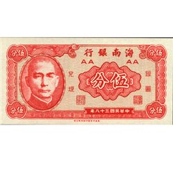 1949 China Hianan 5c Note Crisp Unc (CUR-07002)