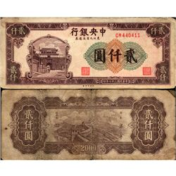 1947 China 2000 Yuan Note Circulated (CUR-06993)