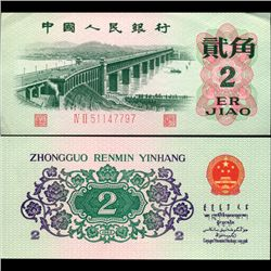 1962 China 2 Jiao Note Hi Grade (CUR-07027)
