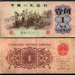 1962 China 1 Jiao Note Circulated (CUR-07026)