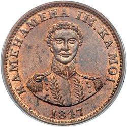 1847 Hawaiian Cent