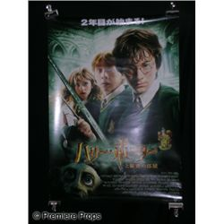 Harry Potter & The Chamber of Secrets Japanese Poster