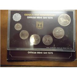 1979 ISRAEL OFFICIAL MINT SET