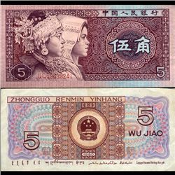 1980 China 5 Jiao Note Crisp Unc (CUR-07053)