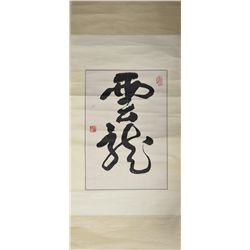 Chinese Script Calligraphy Scroll Cloud Dragon
