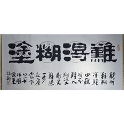 Chinese Script Calligraphy Scroll Yunzhong Yang