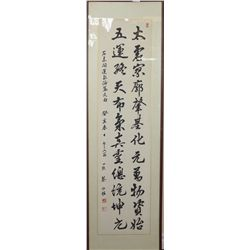 Framed Korean Script Calligraphy Painting