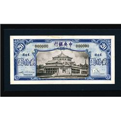 bank of china chinese central bank essay Central bank of china, 1948 essay specimen - archives international auctions.
